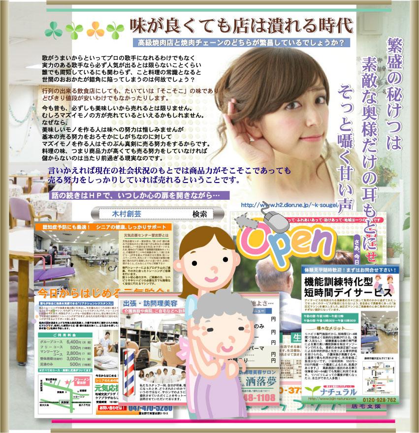 介護の広告見本
