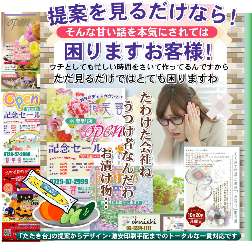 花屋の広告リーフレット